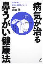 book-hanaugai_kenkouhou