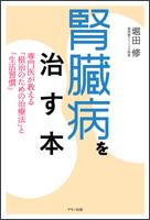book-jinzoubyouwonaosuhon
