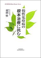 hotta_books_konchichiryo