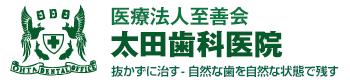 「抜かずに治す」太田歯科医院(長野県岡谷市)